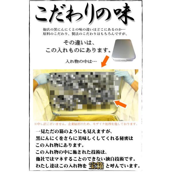 セール!黒にんにく 訳あり 1kg 国産 送料無料 青森黒ニンニク 黒宝 500g×2個 約三か月分|world-wand|17