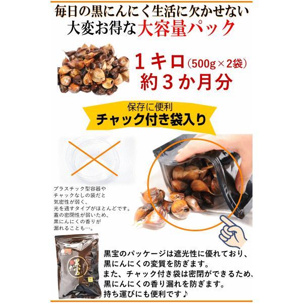 セール!黒にんにく 訳あり 1kg 国産 送料無料 青森黒ニンニク 黒宝 500g×2個 約三か月分|world-wand|04