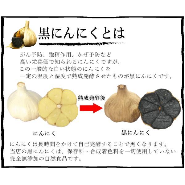 セール!黒にんにく 訳あり 1kg 国産 送料無料 青森黒ニンニク 黒宝 500g×2個 約三か月分|world-wand|05