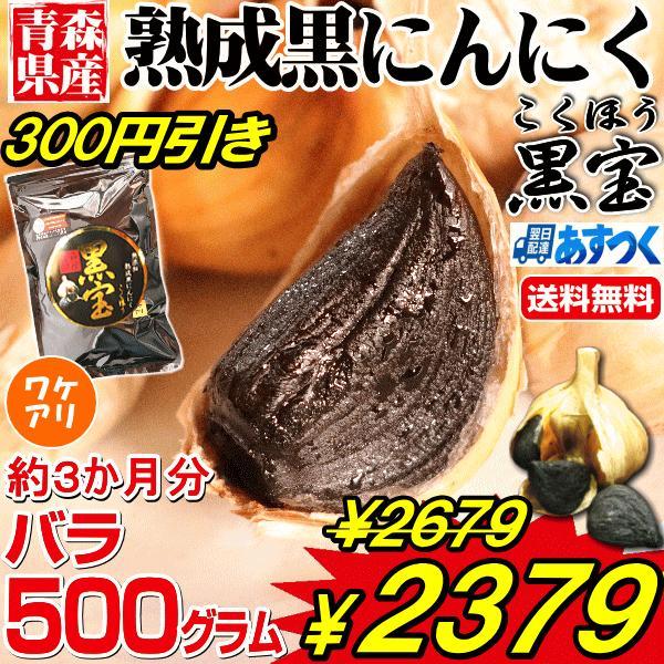 黒にんにく 訳あり 500g 国産 送料無料 青森黒ニンニク 黒宝 約1ヶ月半分 ポイント消化