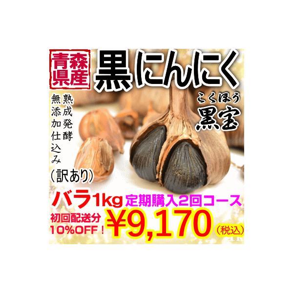 黒にんにく 黒宝 青森 訳あり 送料無料 【定期購入 2回コース】 1キロ(500g×2個)|world-wand