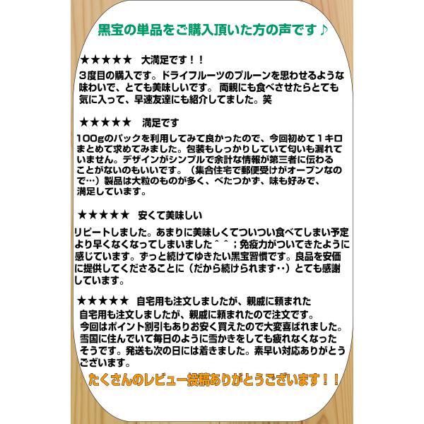 黒にんにく 黒宝 青森 訳あり 送料無料 【定期購入 2回コース】 1キロ(500g×2個)|world-wand|11