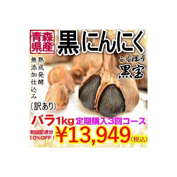 黒にんにく 黒宝 青森 訳あり 送料無料 【定期購入 3回コース】 1キロ(500g×2個)
