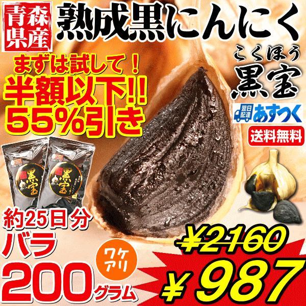 黒にんにく 国産 訳あり 送料無料 約4週間分 100g×2個 黒宝 計200g 黒ニンニク 青森