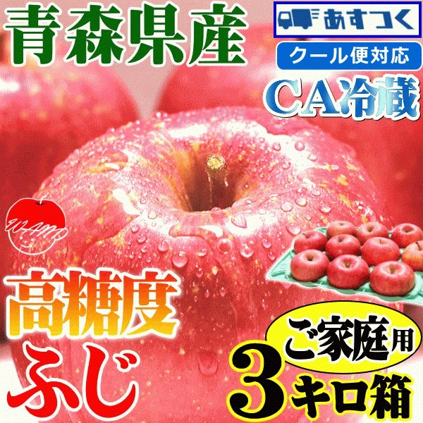 【予約】送料無料 りんご 3kg箱 高糖度サンふじ ご家庭用 訳ありリンゴ 鮮度抜群 青森 リンゴ 3キロ箱