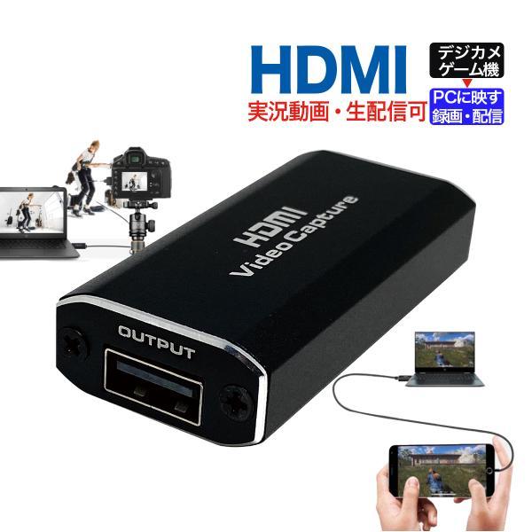 HDMIキャプチャカード ライブ配信 フルハイビジョン USB3.0 Type-C ケーブル付き 録画 ビデオキャプチャカ