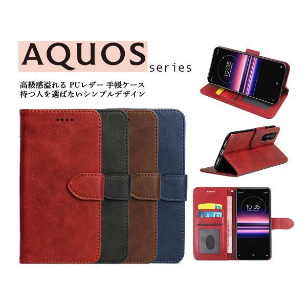 スマホケース手帳型AQUOSsense4litebasic5GPUレザー携帯カバーカード収納スタンド機能多機能マグネット開閉メー