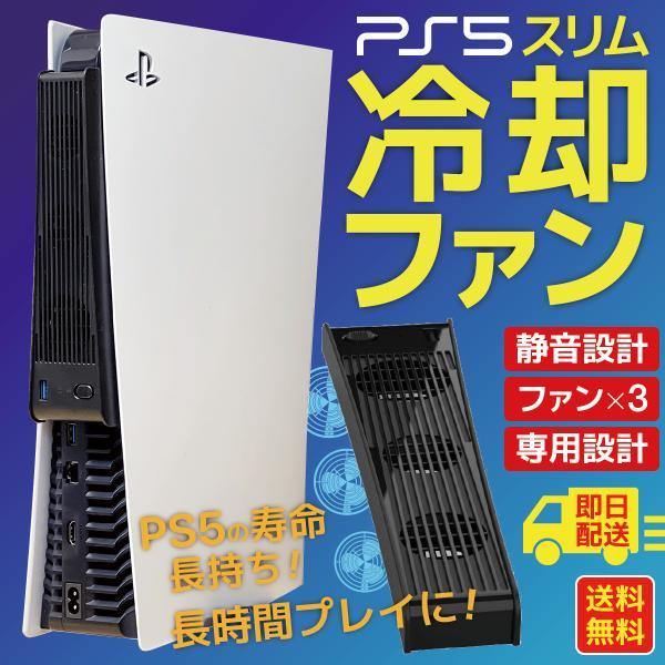 PS5冷却ファンPlayStation5プレステ5周辺機器クーリングファン背面排気静音両対応スリム定形外