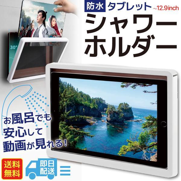 iPadタブレット防水ケースお風呂タブレットホルダー12.9インチ対応壁掛けiPadケース浴室2021母の日プレゼントメール便