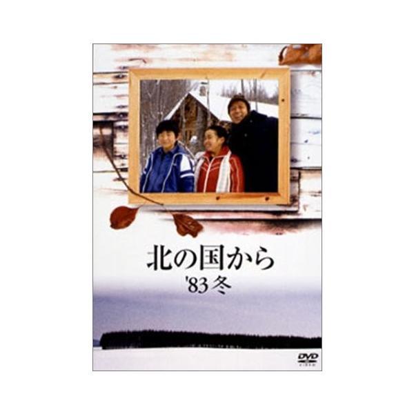 北の国から83冬 DVD