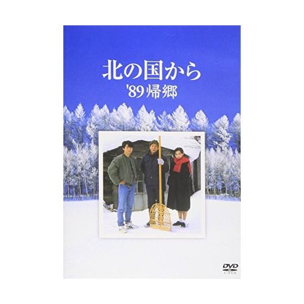 北の国から89帰郷 DVD