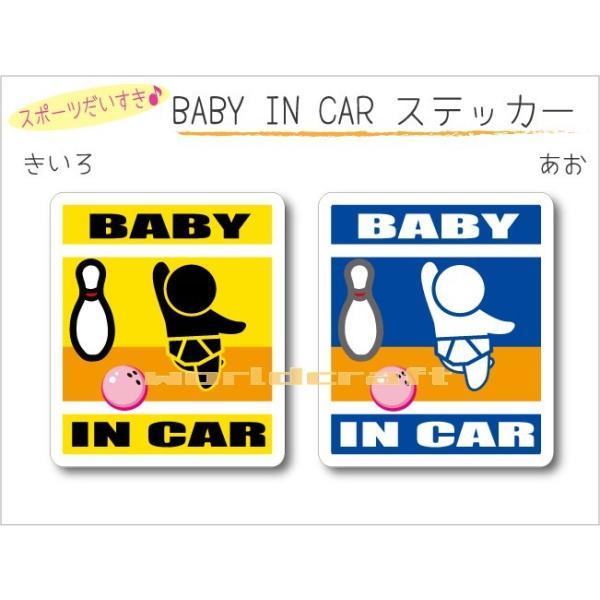 BABY IN CAR ステッカーボウリング(ピンクのボール)バージョン〜赤ちゃんが乗っています〜・ボーリング かわいい シール オリジナル 耐UV