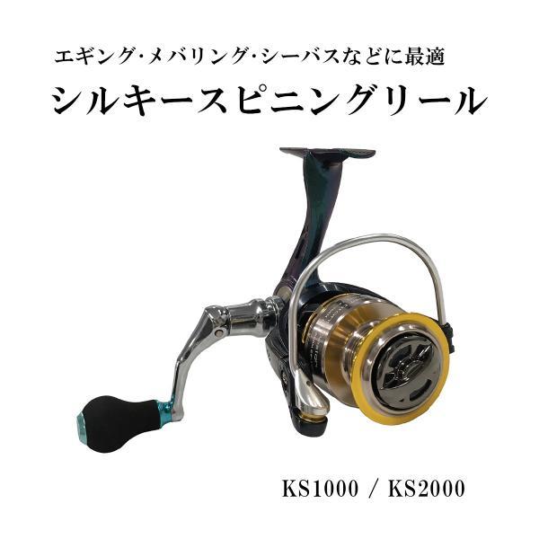 オルルド釣具 シルキースピニングリール ポイント消化|worlddepartyafuu