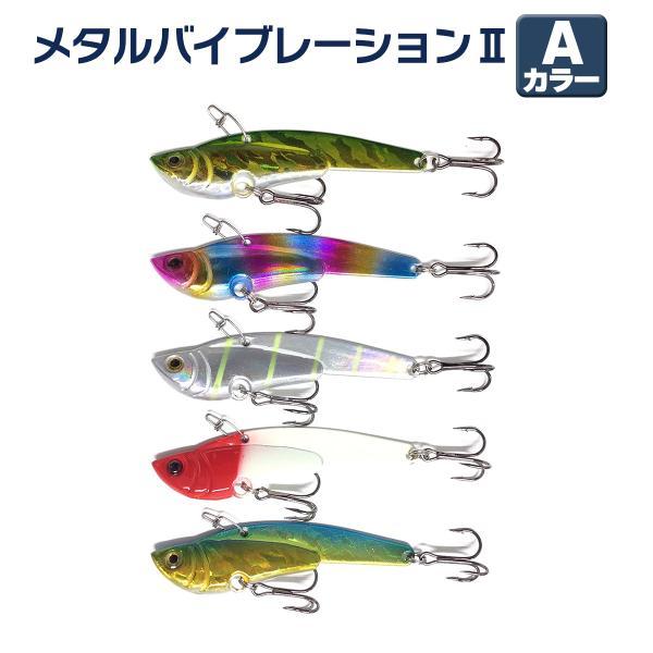 オルルド釣具 メタルバイブ ルアーセット 8cm 30g 5色セット Aカラー ポイント消化