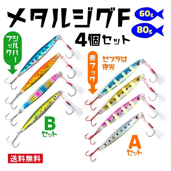 オルルド釣具 「メタルジグF」 4色 4個セット 9.9cm 60g / 11cm 80g ポイント消化