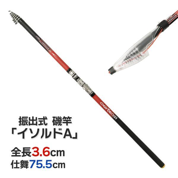 釣り具 ロッド 磯竿 振出式 3.6m イソルドA スピニングリール用 オルルド釣具 worlddepartyafuu