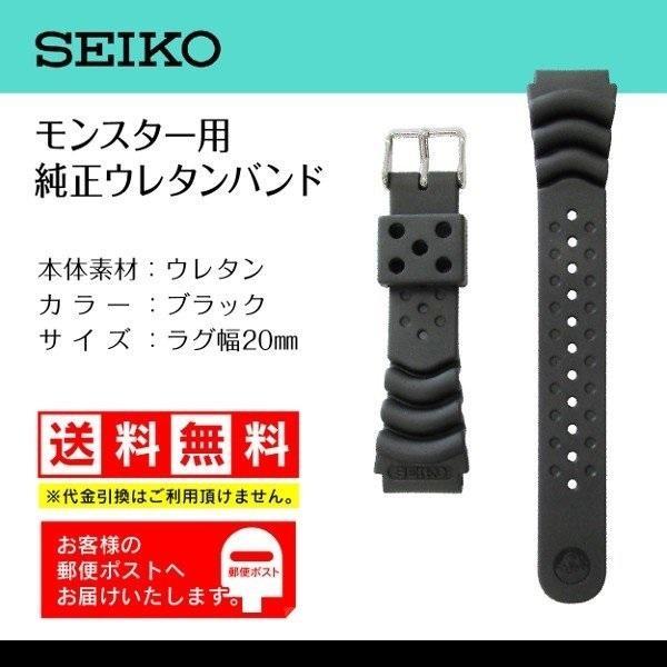 SEIKO純正20mmモンスターシリーズ4HX0JBRセイコー水に強い ウレタンダイバー