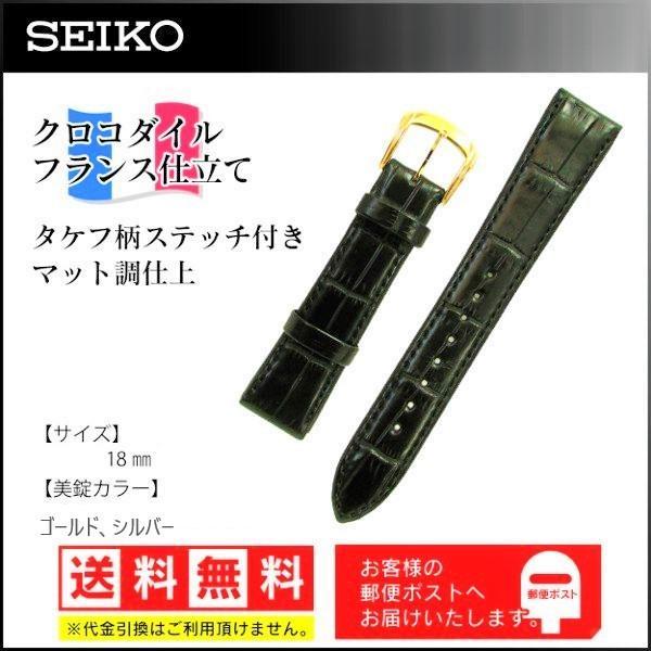 SEIKOクロコダイル皮時計ベルト黒フランス仕立てマット調仕上げ(取付幅18mm)高級感◎