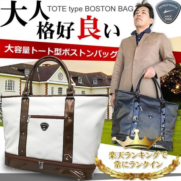 大容量!男女兼用ボストンバッグ!