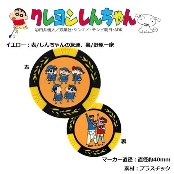 クレヨンしんちゃん コインマーカー イエロー MK0013-03