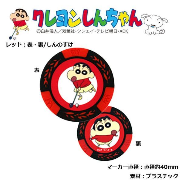 クレヨンしんちゃん コインマーカー レッド MK0013-01