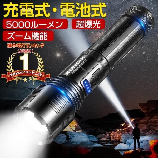 懐中電灯 led USB充電式 ハンディライト IPX6防水 小型  超強力 超高輝度 軍用 作業灯 フラッシュライト キャンプ アウトドア 夜釣り 地震 防災 5モード (SDT)の画像