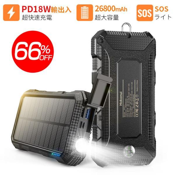 PD18W急速充電モバイルバッテリー26800mAh大容量ソーラーチャージャー充電器SOS照明LED急速充電3台同時充電災害/旅