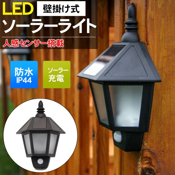 単品 LED 電球色 ソーラーライト センサーライト 人感センサー 壁掛け式ソーラー充電式 庭 壁 ガーデン 玄関 防水 おしゃれ【KL-20】