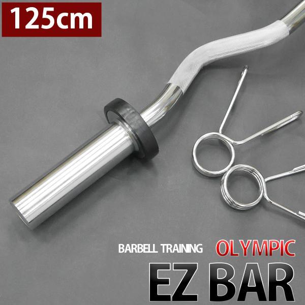 オリンピックバーベルシャフト ダンベルプレート用 EZバー スーパーアームカールバー スリーブ回転式 125cm 9kg 筋トレ トレーニング用品
