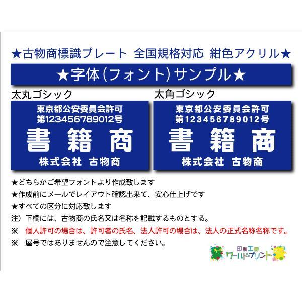 古物商標識プレート (書籍商) 全国規格サイズ 紺色プレート ※13区分対応