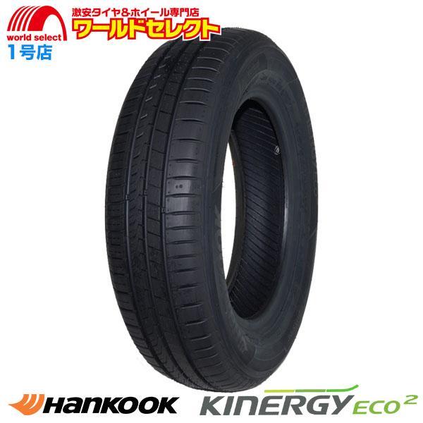 4本セット165/55R15ハンコックキナジーエコ2KinergyEco2K435サマータイヤ夏新品HANKOOK165/55-
