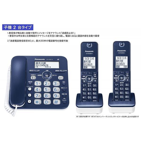 パナソニック デジタルコードレス電話機 子機2台付き 迷惑電話 ...
