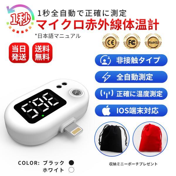 |非接触型 非接触電子温度計 温度計 スマホ 体温計 デジタル 高精度 1秒高速温度 赤外線センサー…