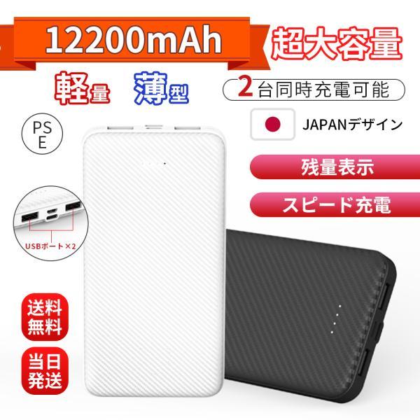 モバイルバッテリーiPhone大容量軽量防災グッズ急速充電12200mAh2台同時充電PSE認証済スマホ充電器iPhone121