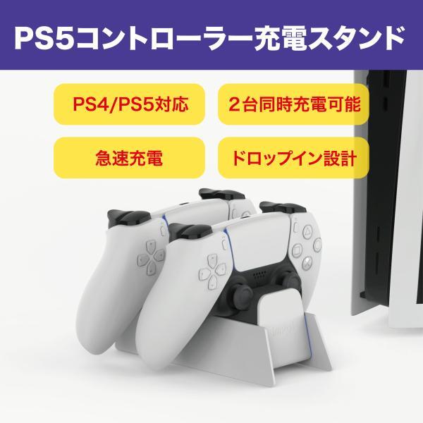 PS5/PS4コントローラー充電器デュアル急速充電2台同時充電 LED指示ランプ付きドロップイン設計
