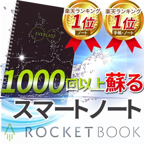 ロケットブック Rocketbook 電子ノート 電子メモ スマートノート 正規品|worldtrendshop