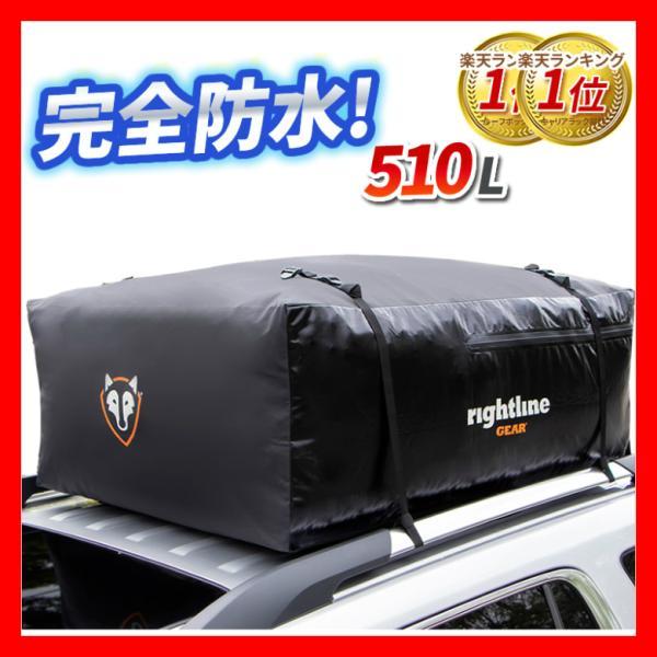 ルーフボックス バッグ 完全防水 rightlinegear 大容量 XLサイズ  510L オールブラック|worldtrendshopnshop