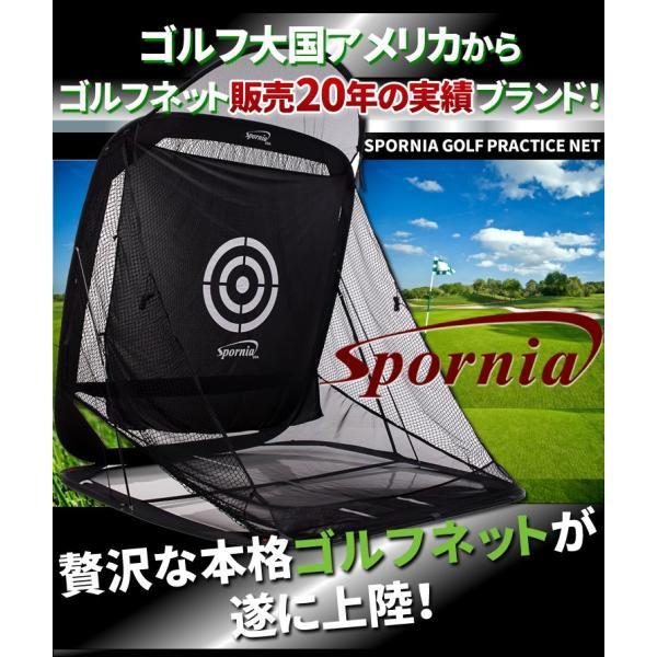 ゴルフネット 正規品 30秒設置 自動返球 スポーニア spornia 練習 室内 庭|worldtrendshopnshop|06