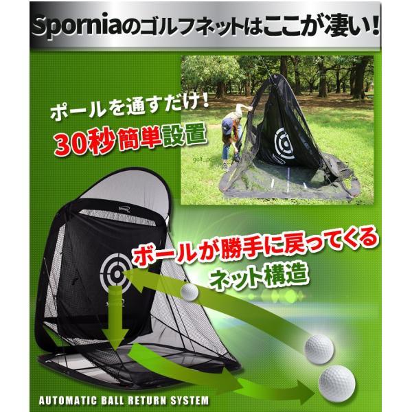 ゴルフネット 正規品 30秒設置 自動返球 スポーニア spornia 練習 室内 庭|worldtrendshopnshop|08