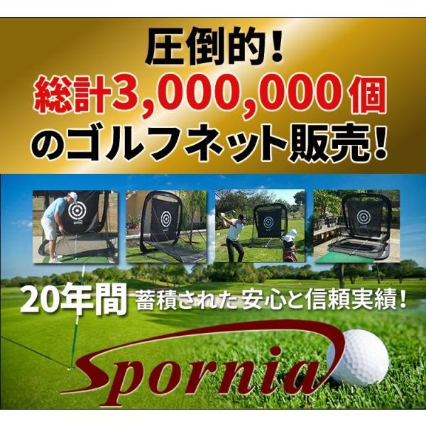 ゴルフネット 正規品 30秒設置 自動返球 スポーニア spornia 練習 室内 庭|worldtrendshopnshop|10