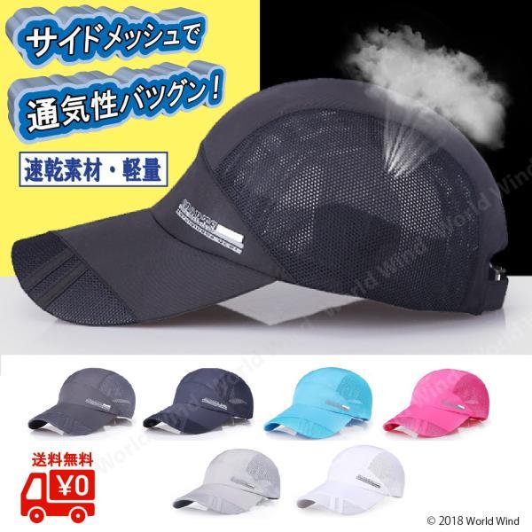 帽子ランニングキャップメッシュ軽量速乾メンズレディースアウトドア登山トレッキングトレイル