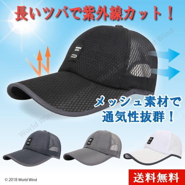 帽子ランニングキャップメッシュ軽量速乾メンズレディースアウトドア登山トレッキング野球