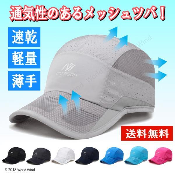 帽子ランニングキャップメッシュツバ軽量速乾メンズレディースアウトドア登山トレッキングトレイル