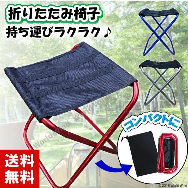折りたたみ椅子畳イス軽量小型コンパクトアウトドアポケットチェアアルミ合金携帯登山釣りキャンプ用