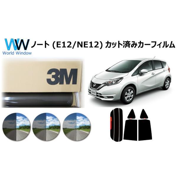 高品質 国産 原着ハードコートフィルム 3M パンサー スモーク フィルム ニッサン ノート (NOTE) (E12/NE12) 車種別 カット済み カーフィルム リアセット
