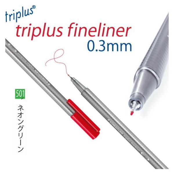ステッドラー トリプラス ファインライナー 細書きペン 0.3mm 単色ネオングリーン 10本入り 334-501