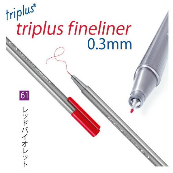 ステッドラー トリプラス ファインライナー 細書きペン 0.3mm 単色レッドバイオレット 10本入り 334-61