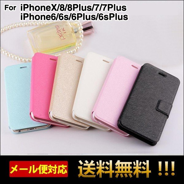 17fced10e2 iPhone6s ケース iPhoneX iPhone8 Plus iPhone7 手帳型 スマホケース アイホン アイフォンXS iPhone7  Plus iPhone6 Plus ...