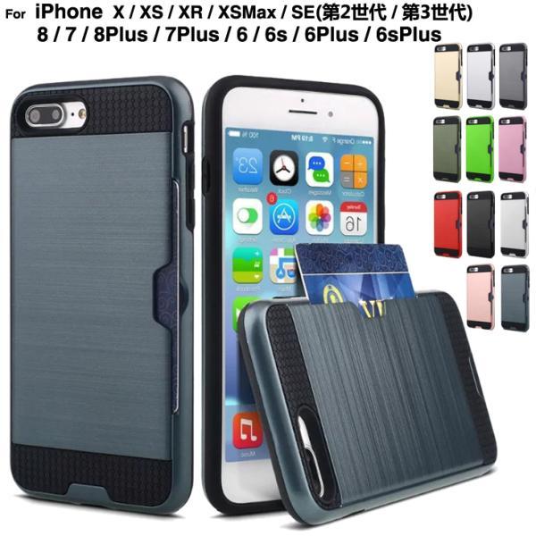 訳あり セール iPhone6s ケース iPhone7 iPhoneX iPhone8 ハード ケース Phone6 PLUS カバー iPhone8Plus iPhone7Plus ケース スマホケース カード収納 L-173|woyoj