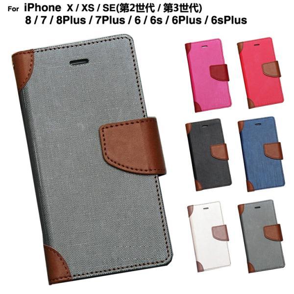 iPhone7 iPhone8 ケース 手帳型 iPhone6 iPhone6s ケース iPhone X XS カバー 手帳型 アイフォンX アイホン8 アイホン7 アイホン6 ケース L-184 woyoj